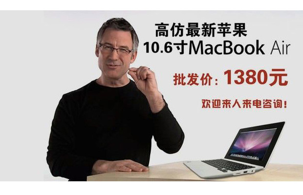 falso-macbook-air