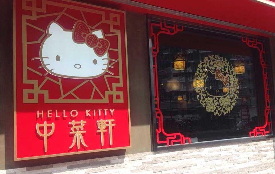 hello kitty restaurante