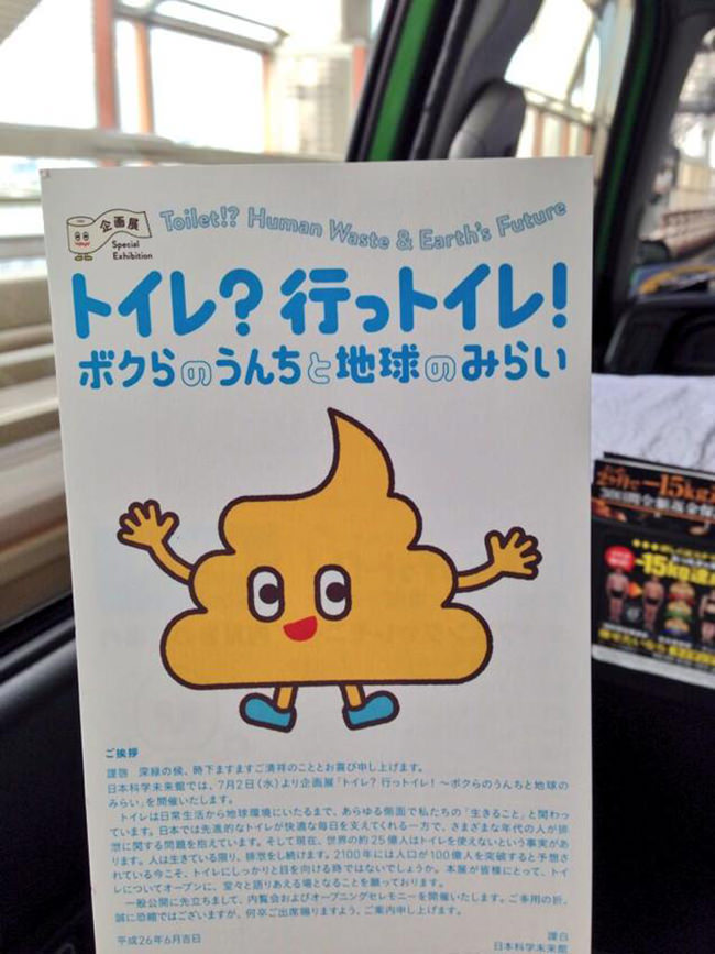 niños saltan a wc japones 1