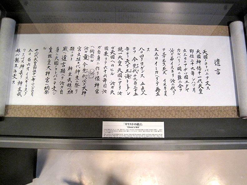 jesucristo murio en japon 4